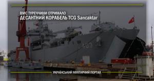 ВМС Туреччини отримало десантний корабель TCG Sancaktar