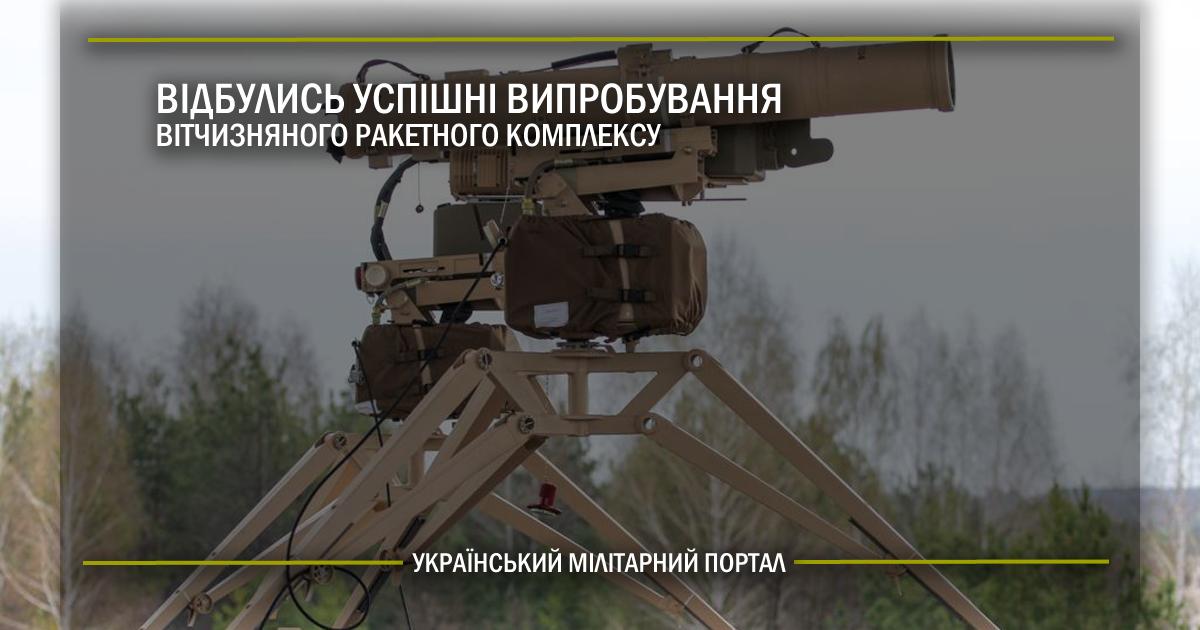 Відбулись успішні випробування вітчизняного ракетного комплексу