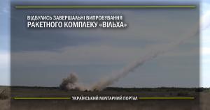 """Відбулись завершальні випробування ракетного комплексу """"Вільха"""""""