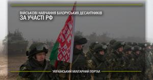 Військові навчання білоруських десантників за участі РФ
