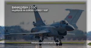 Винищувач J-10C надійшов на бойову службу у КНР