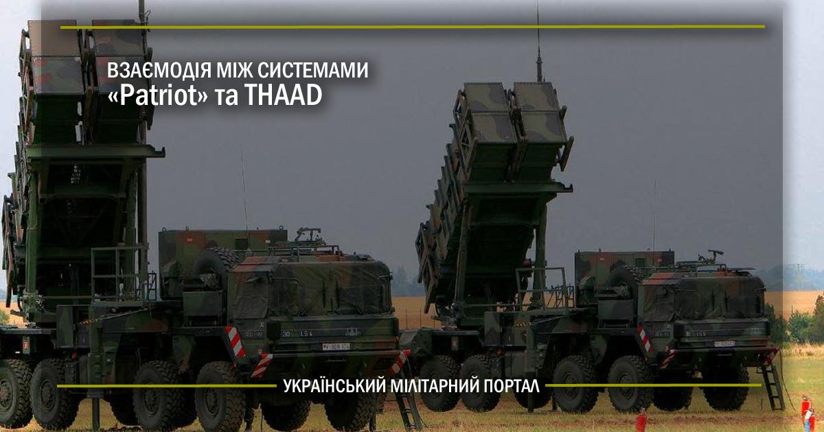 Взаємодія між системами Patriot та THAAD