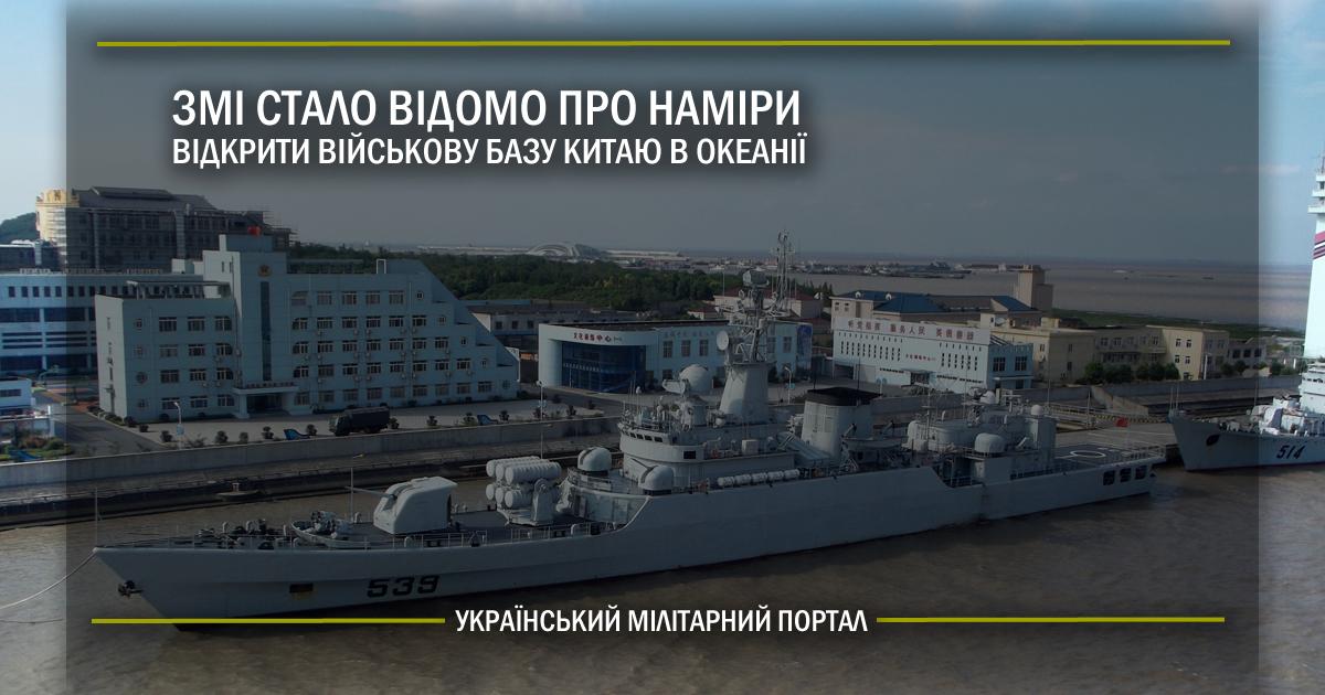 ЗМІ стало відомо про наміри відкрити військову базу Китаю в Океанії