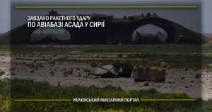 Завдано ракетного удару по авіабазі Асада у Сирії