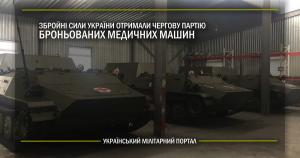 Збройні Сили України отримали чергову партію броньованих медичних машин