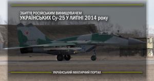 Збиття російським винищувачем українських Су-25 у липні 2014 року