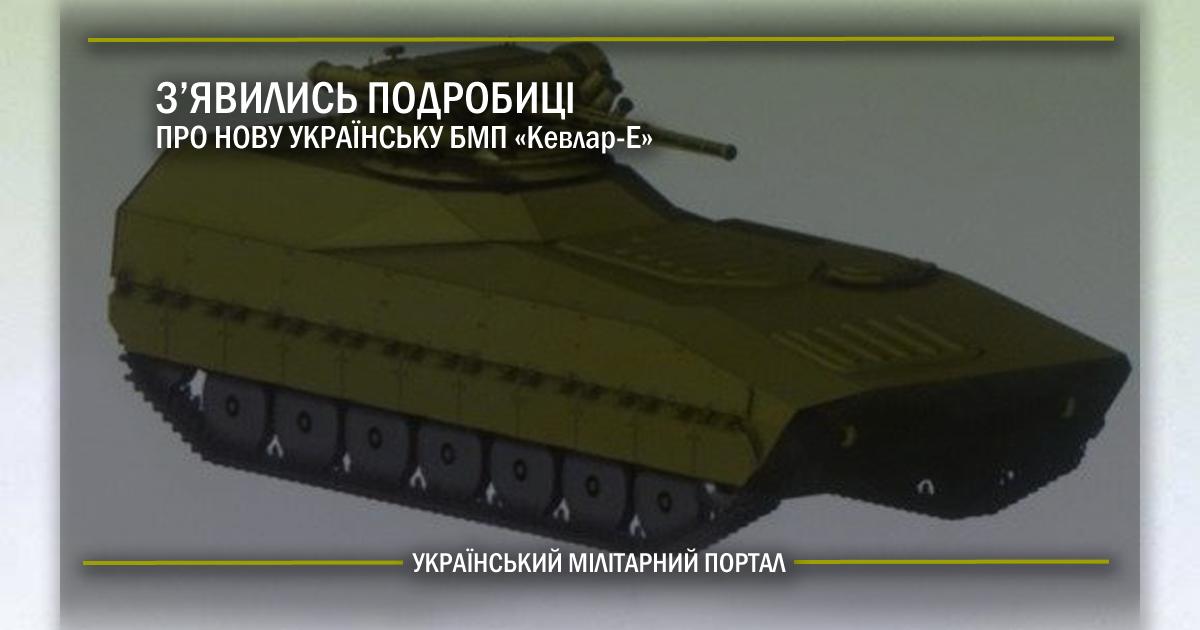 """З'явились подробиці про нову українську БМП """"Кевлар-Е"""""""