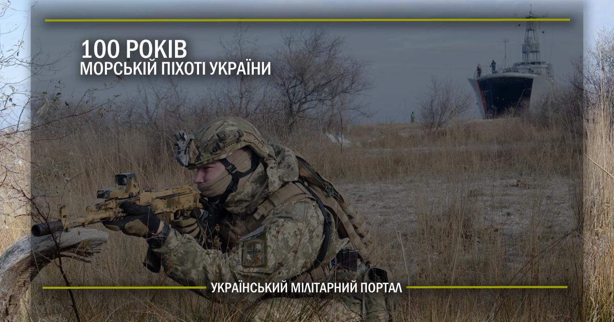100 років морській піхоті України