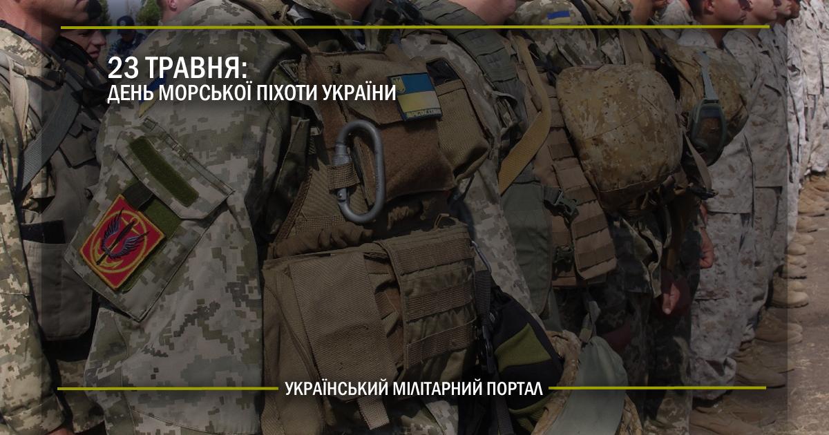 23 травня – День Морської Піхоти України