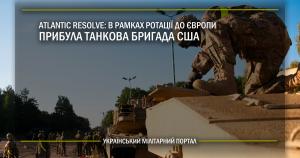 Atlantic Resolve: в рамках ротації до Європи прибула танкова бригада США
