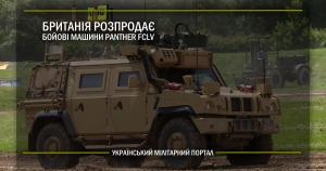 Британія розпродає бойові машини Panther FCLV