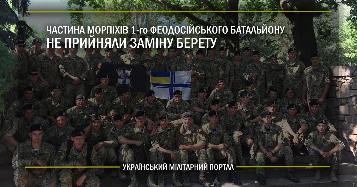 Частина морпіхів 1-го феодосійського батальйону не прийняли заміну берету