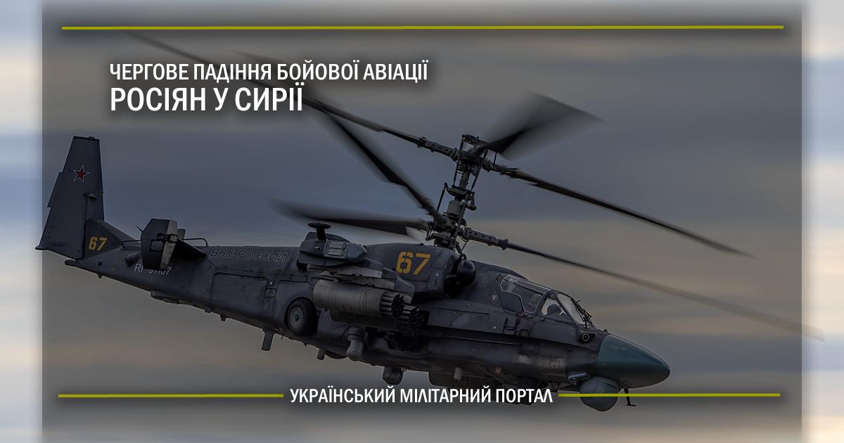 Чергове падіння бойової авіації росіян у Сирії