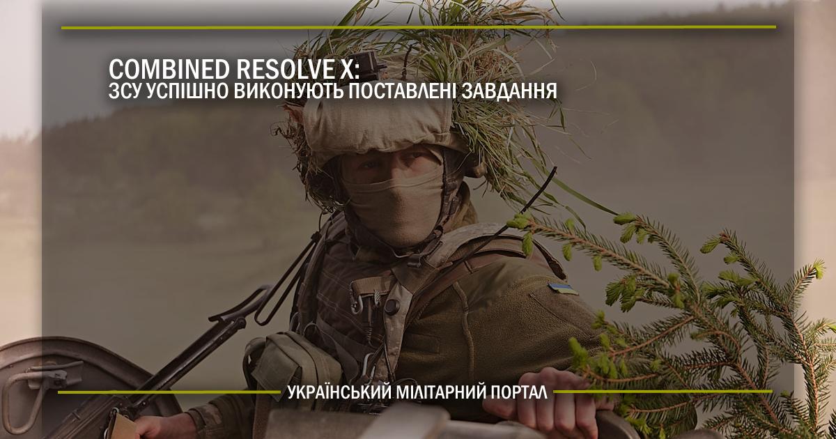 Combined Resolve X: Збройні Сили України успішно виконують поставлені завдання