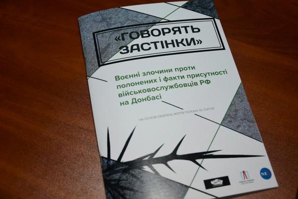 УГСПЛ та Truth Hounds представили докази злочинів сепаратистів та збройних сил РФ щодо українських полонених