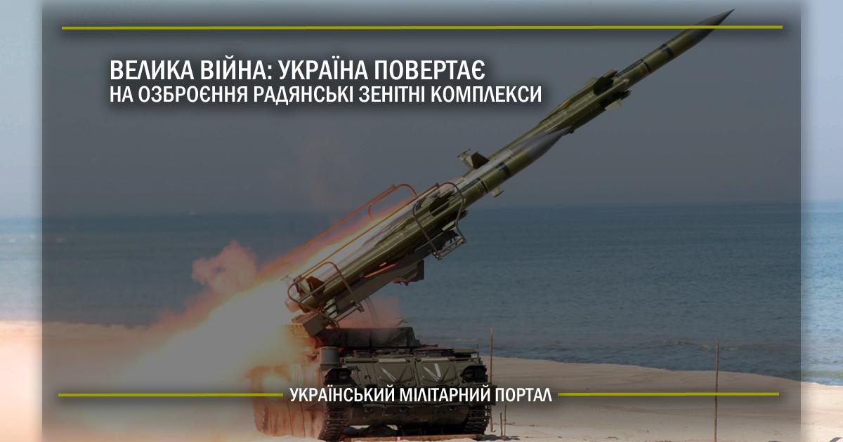 Велика війна: Україна повертає на озброєння радянські зенітні комплекси
