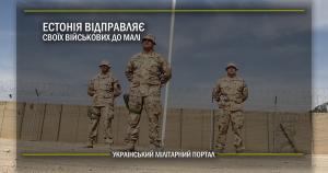 Естонія відправляє своїх військових до Малі