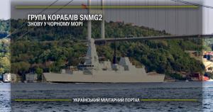 Група кораблів SNMG2 знову у Чорному морі