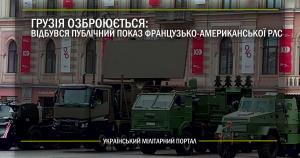Грузія озброюється: відбувся публічний показ американсько-французької РЛС