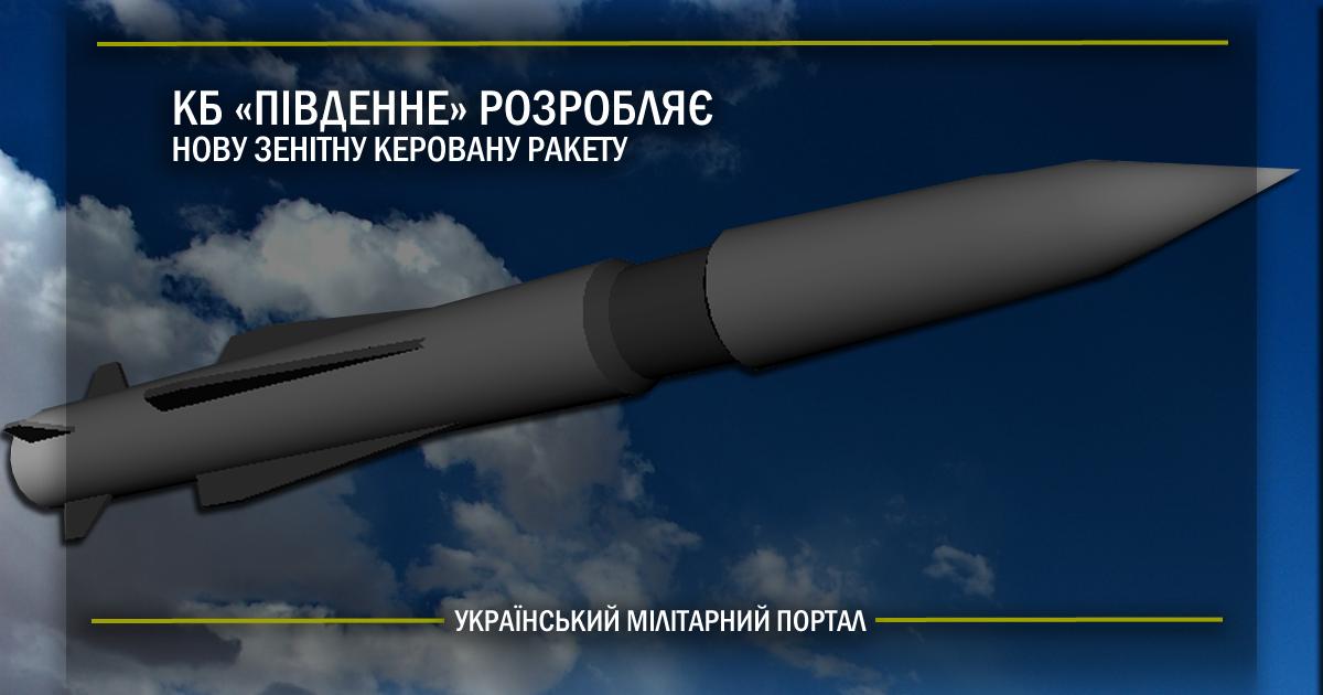 """КБ """"Південне"""" розробляє нову зенітну керовану ракету"""