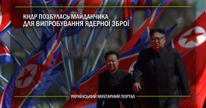 КНДР позбулась майданчика для випробування ядерної зброї