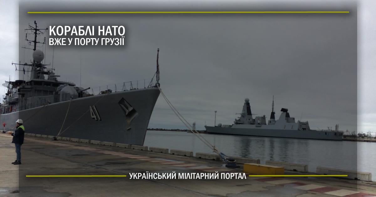 Кораблі НАТО вже у порту Грузії