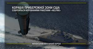 Кораблі прибережної зони США озброяться керованими ракетамиHellfire