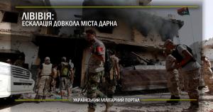 Лівія: ескалація довкола міста Дарна