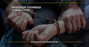 Нацполіція затримала зрадника з Криму