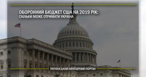 Оборонний бюджет США на 2019 рік: скільки може отримати Україна