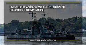 Окупант посилив своє морське угрупування на Азовському морі