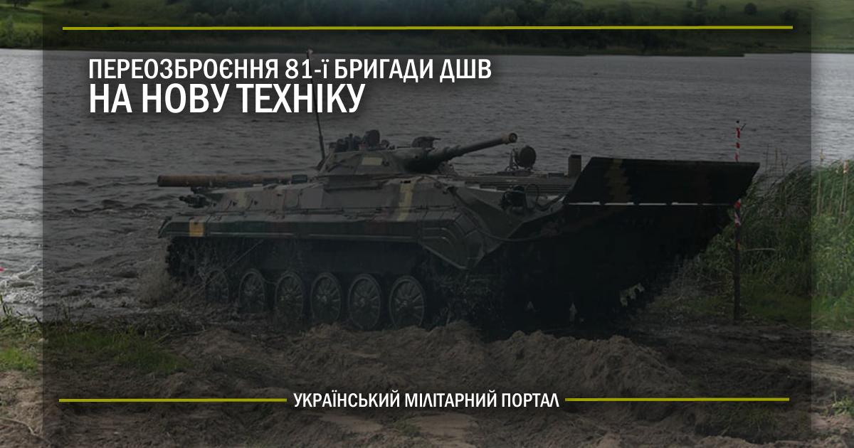 Переозброєння 81-ї бригади ДШВ на нову техніку