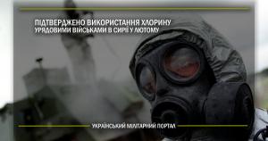 Підтверджено використання хлорину урядовими військами в Сирії у лютому