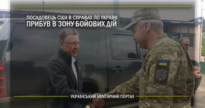 Посадовець США в справах по Україні прибув у зону бойових дій