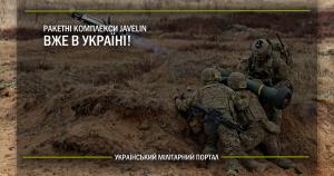 Ракетні комплекси Javelin вже в Україні!