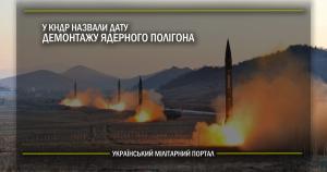 У КНДР назвали дату демонтажу ядерного полігону