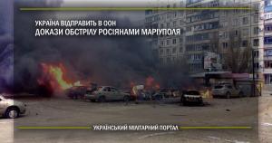 Україна відправить в ООН докази обстрілу росіянами Маріуполя