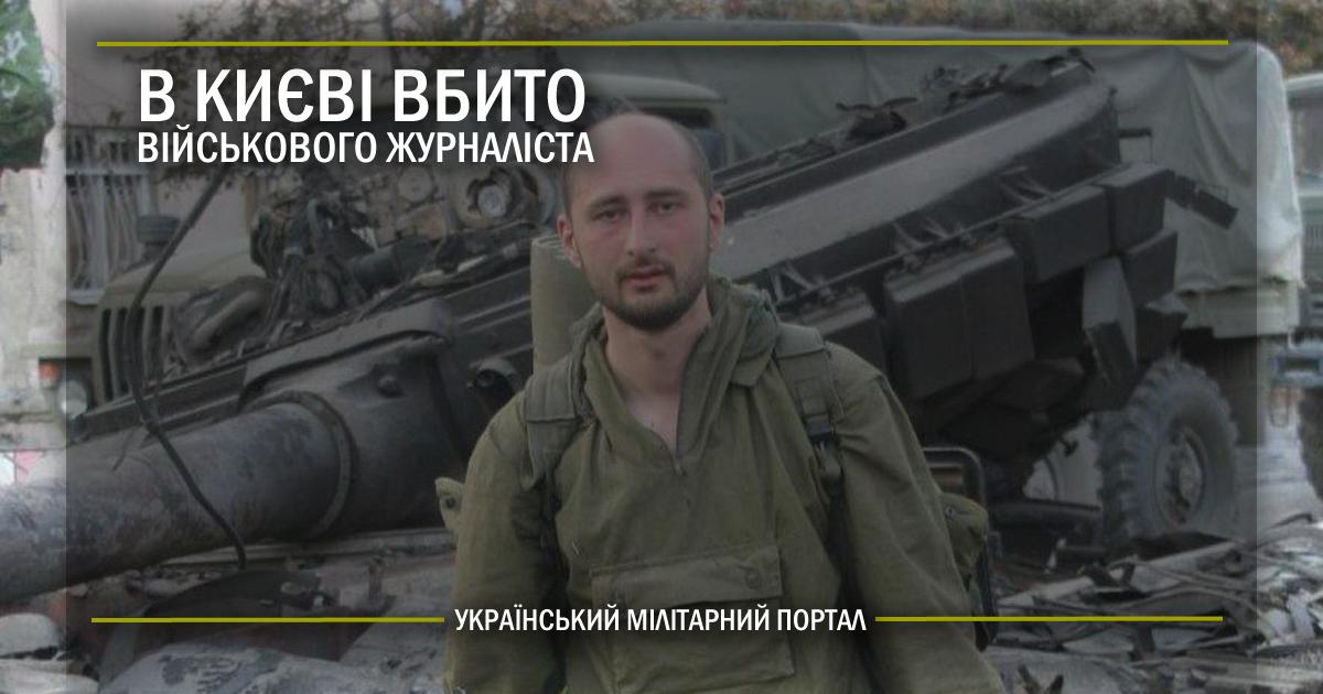 В Києві вбито військового журналіста