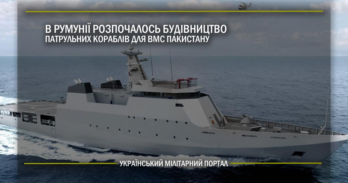 В Румунії розпочалось будівництво патрульних кораблів для ВМС Пакистану