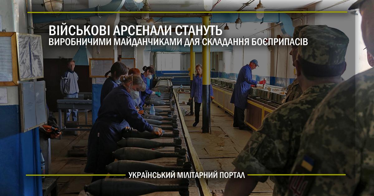 Військові арсенали стануть виробничими майданчиками для складання боєприпасів