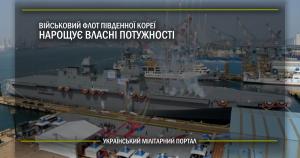 Військовий флот Південної Кореї нарощує власні потужності