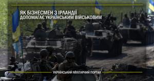 Як бізнесмен з Ірландії допомагає українським військовим