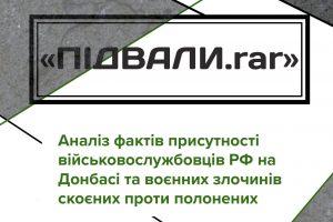 Презентація звіту «Підвали.rar» з аналізом доказів злочинів проти людяності сепаратистів т. зв. «ДНР» та підрозділів збройних сил Російської Федерації