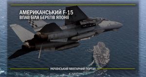 Американський F-15 впав біля берегів Японії