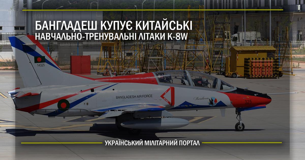 Бангладеш купує китайські навчально-тренувальні літаки K-8W