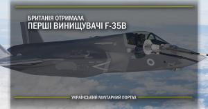 Британія отримала перші винищувачі F-35B