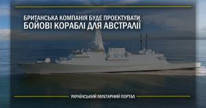 Британська компанія буде проектувати бойові кораблі для Австралії