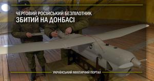 Черговий російський безпілотник збитий на Донбасі