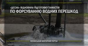 """""""Десна"""" відновила підготовку танкістів по форсуванню водних перешкод"""