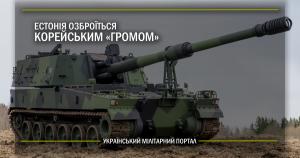 """Естонія озброїться корейським """"Громом"""""""